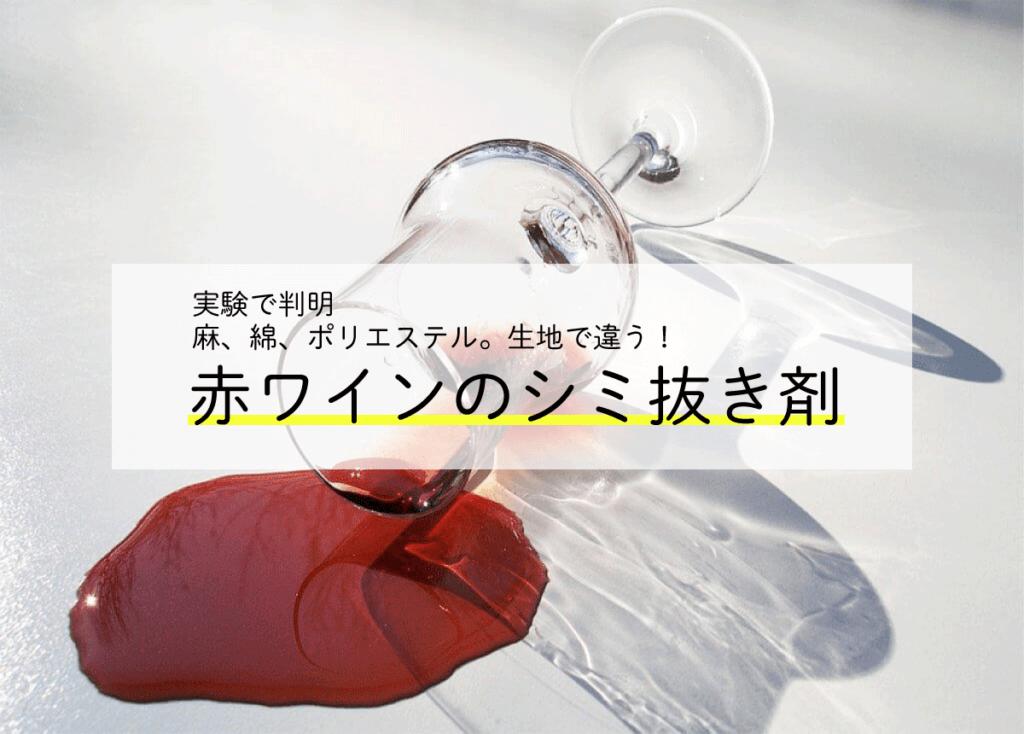 【赤ワインこぼした...】3つの生地を5種類の薬剤で試した結果シミはどうなったのか!?