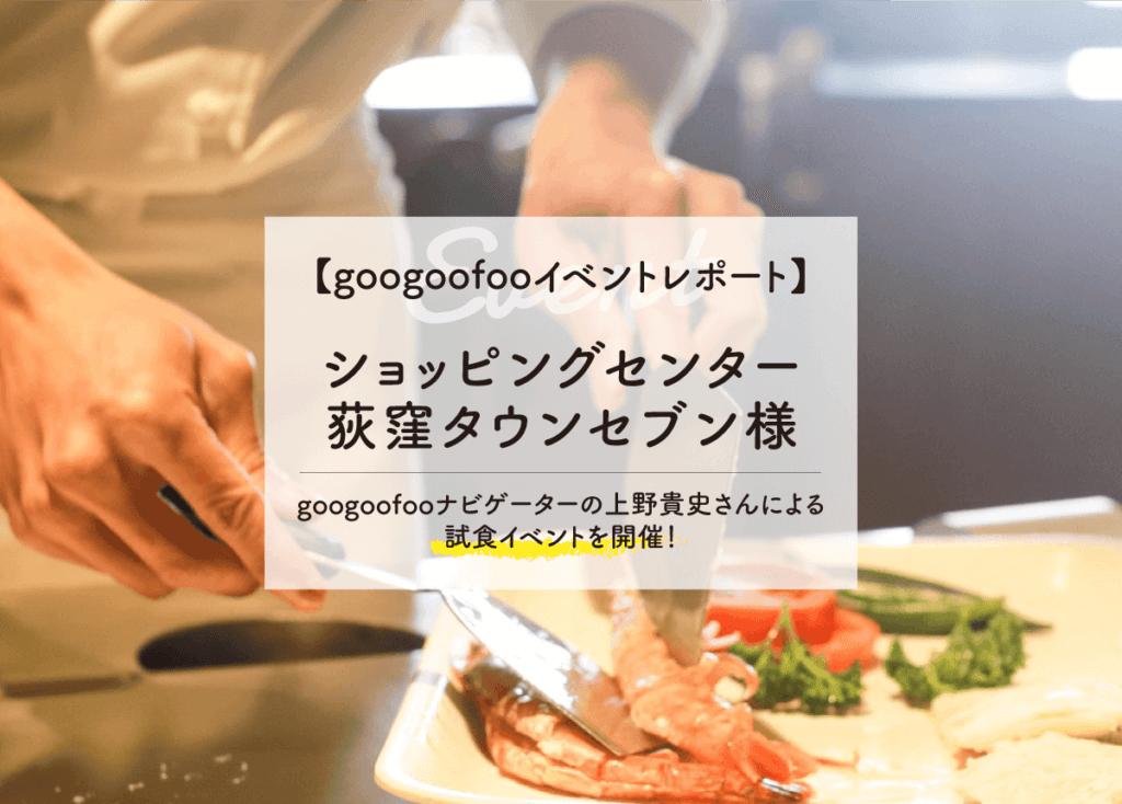 【googoofoo3月イベントレポート】荻窪タウンセブン様にて試食イベント