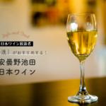 日本ワイン放浪者「西一進」がおすすめ!安曇野池田の日本ワイン