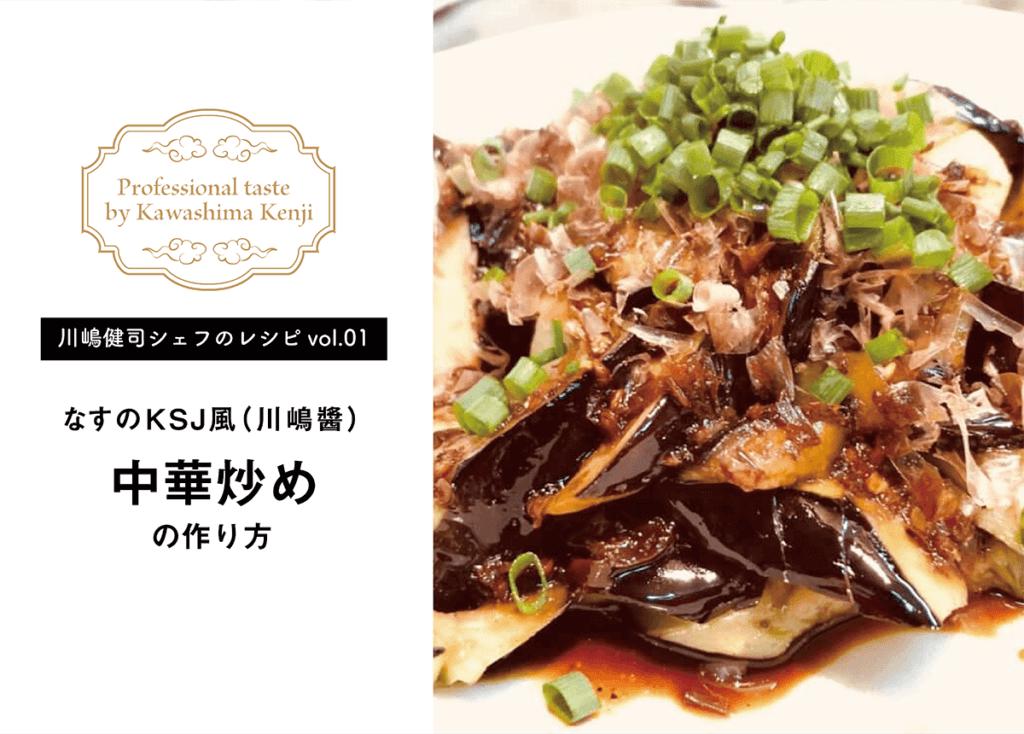 【川嶋健司シェフのレシピvol.01】なすのKSJ風(川嶋醬)中華炒めの作り方