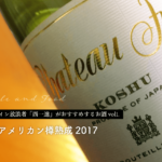 日本ワイン放浪者「西一進」がおすすめするお酒vol1.甲州アメリカン樽熟成2017