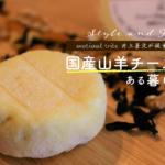 無添加食品プロデューサー「井上嘉文」が提案する【国産山羊チーズ】のある暮らし