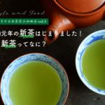 【満木葉子の日本茶完全攻略法vol.3】令和元年の新茶はじまりました!で、新茶ってなに?
