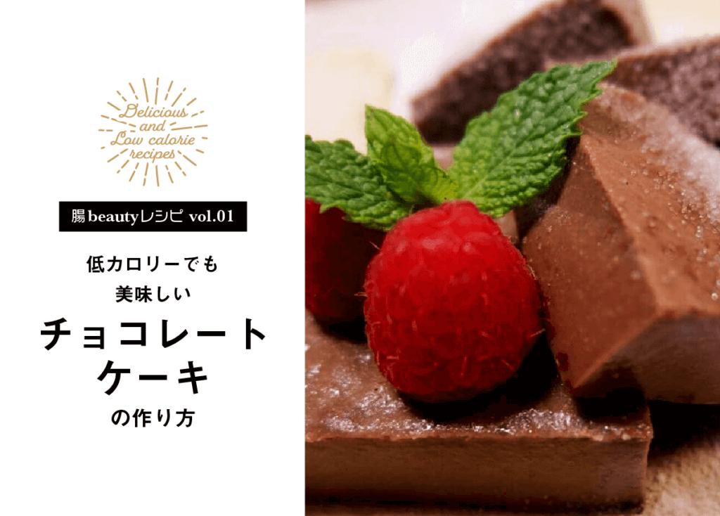 【腸beautyレシピvol.1】低カロリーでも美味しいチョコレートケーキの作り方
