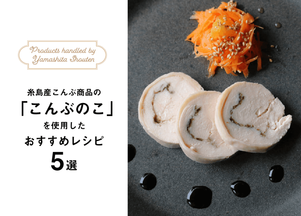 糸島産こんぶ商品の「こんぶのこ」を使用したおすすめレシピ5選