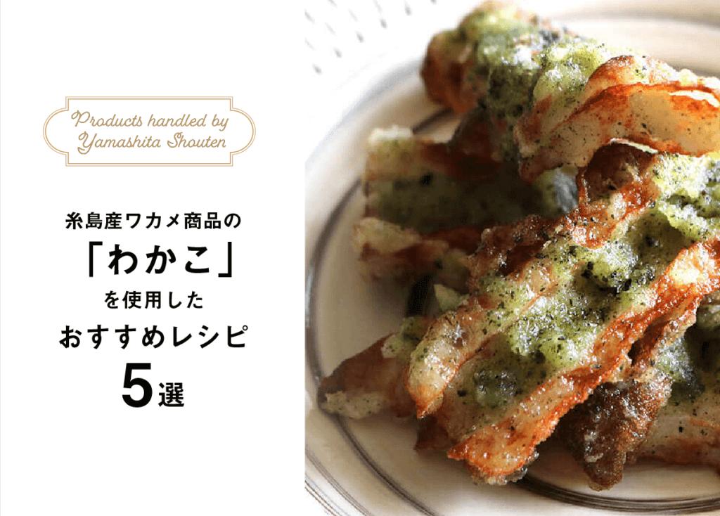 糸島産ワカメ商品の「わかこ」を使用したおすすめレシピ5選