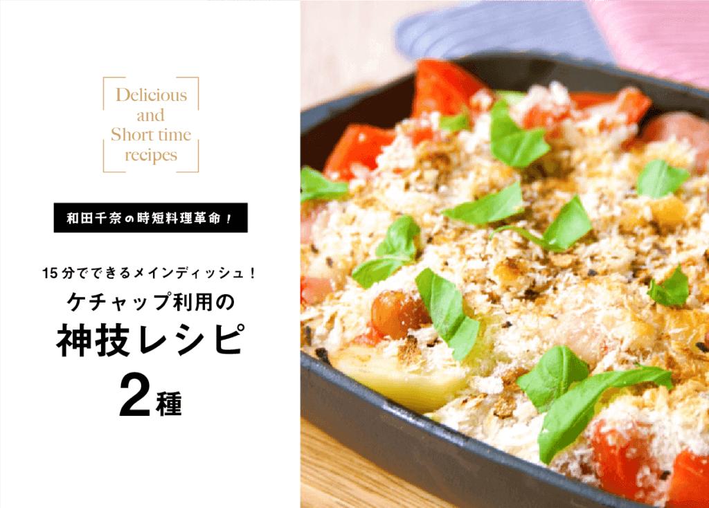 【和田千奈の時短料理革命!】15分でできるメインディッシュ!ケチャップ利用の神技レシピ2種