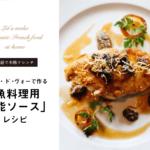 【家庭で本格フレンチ】フォン・ド・ヴォーで作る「魚料理用万能ソース」レシピ