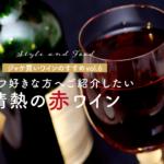 【ジャケ買いワインのすすめvol.6】ゴルフ好きな方へご紹介したい情熱の赤ワイン
