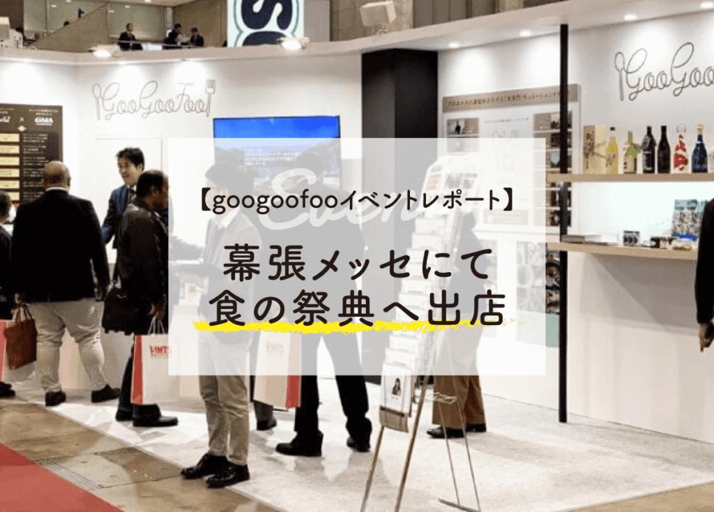 【googoofooイベントレポート】幕張メッセにて食の祭典へ出店