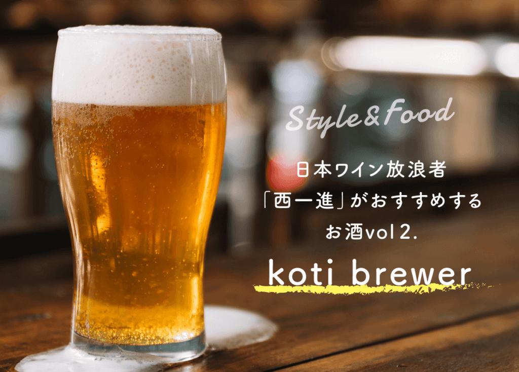 日本ワイン放浪者「西一進」がおすすめするお酒vol2.koti brewery(コチブルワリー)