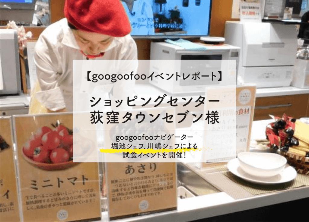 【googoofoo4月イベントレポート】荻窪タウンセブン様にて試食イベント