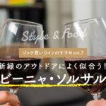 【ジャケ買いワインのすすめvol.7】新緑のアウトドアによく似合う!ビーニャ・ソルサル