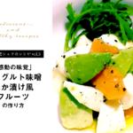 【上野貴史シェフレシピvol.5】「感動の味覚」ヨーグルト味噌ぬか漬け風フルーツの作り方