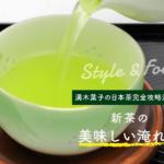 【満木葉子の日本茶完全攻略法vol.4】新茶の美味しい淹れ方ってあるの?