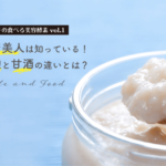 【麹王子の食べる美容酵素vol.1】健康美人は知っている!甘麹と甘酒の違いとは?