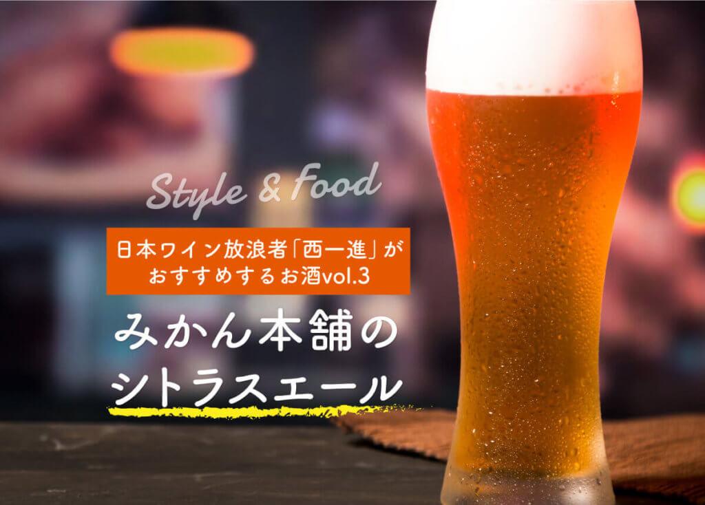 日本ワイン放浪者「西一進」がおすすめするお酒vol3.みかん本舗のシトラスエール