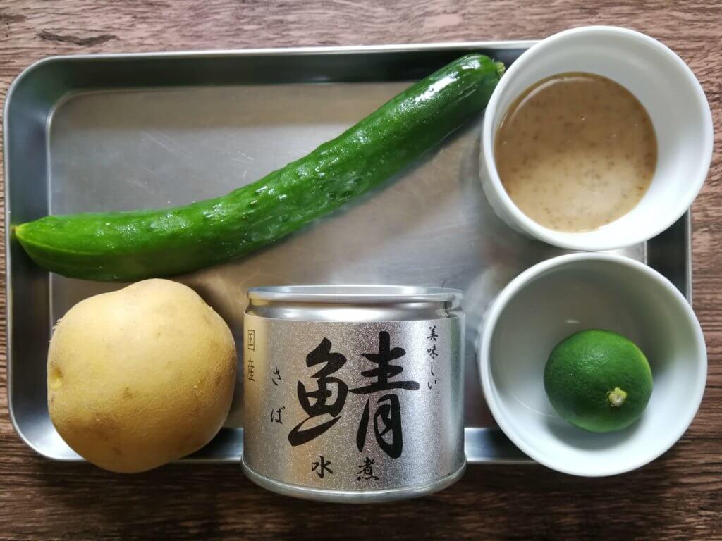 すだち香る鯖缶で作る和風ポテトサラダを作る材料