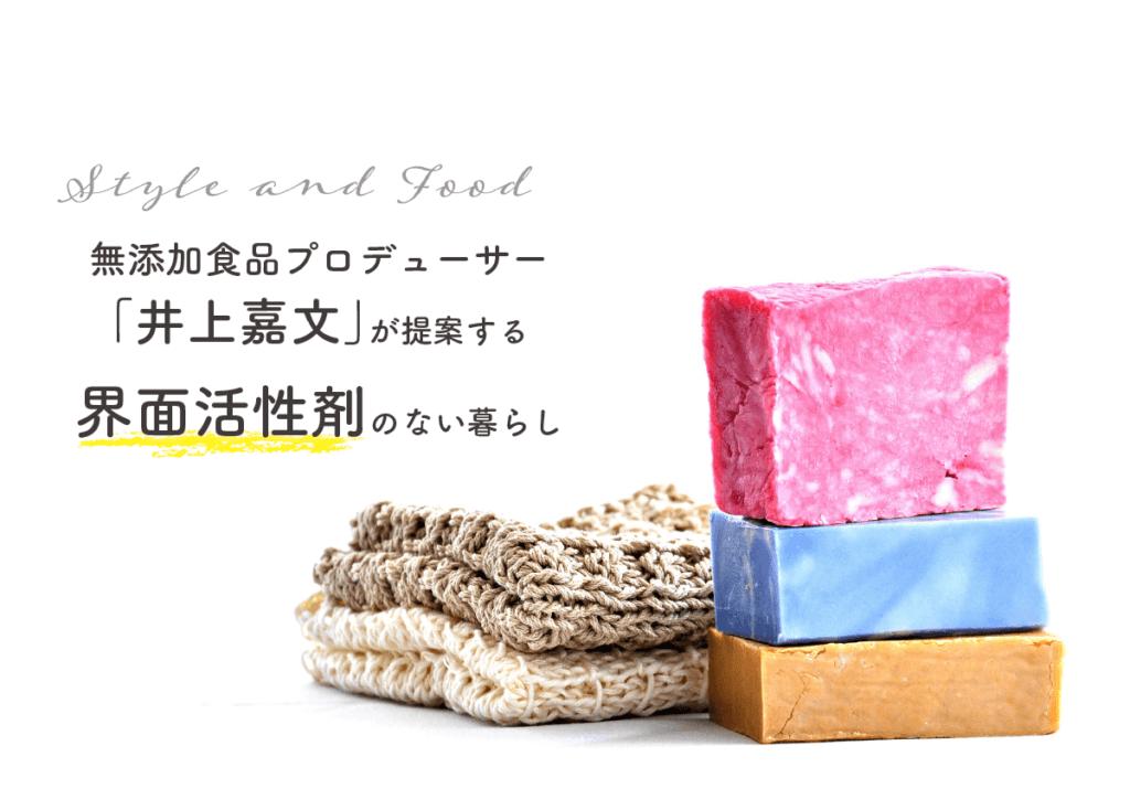 無添加食品プロデューサー「井上嘉文」が提案する【界面活性剤】のない暮らし
