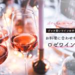 【ジャケ買いワインのすすめvol.8】料理に合わせやすい!おすすめジャケ買いロゼワイン3種