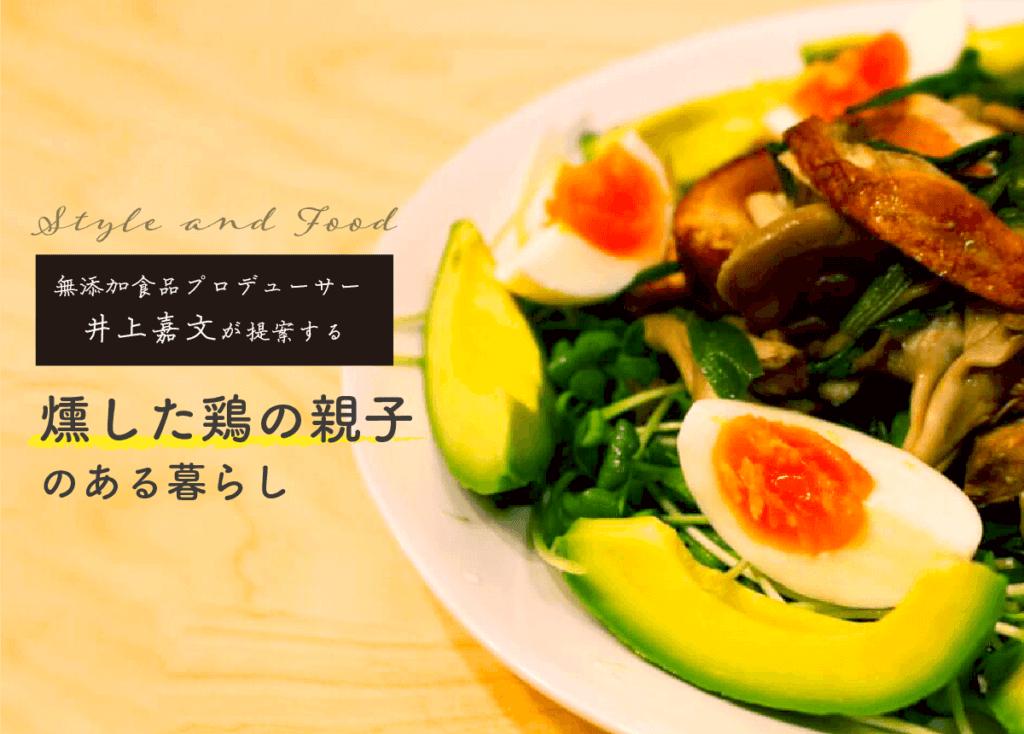 無添加食品プロデューサー「井上嘉文」が提案する【燻した鶏の親子】のある暮らし