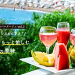 【週末のパルタージュvol2】フランスから学ぶ!夏をもっと愉しむ3つの美味