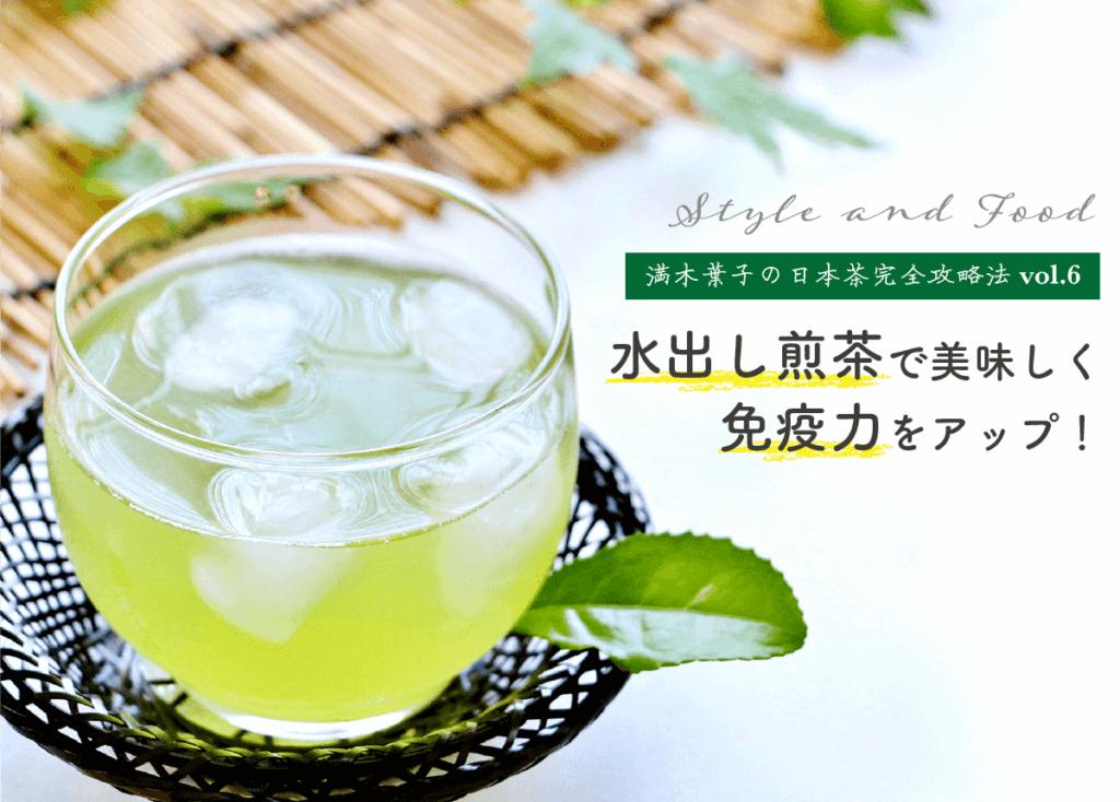 【満木葉子の日本茶完全攻略法vol.6】水出し煎茶で美味しく免疫力をアップ!