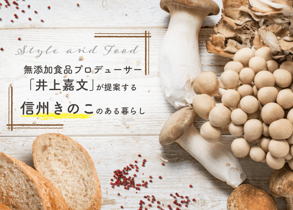 無添加食品プロデューサー「井上嘉文」が提案する【信州きのこ】のある暮らし