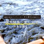 無添加食品プロデューサー「井上嘉文」が提案する【泉州鮮魚・生しらす】のある暮らし