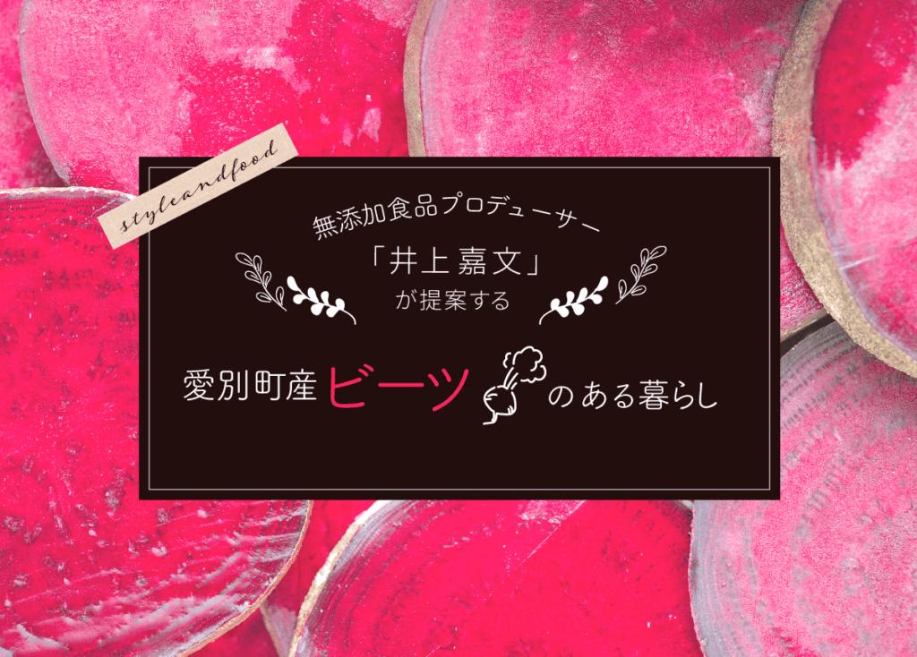 無添加食品プロデューサー「井上嘉文」が提案する【愛別町産ビーツ】のある暮らし