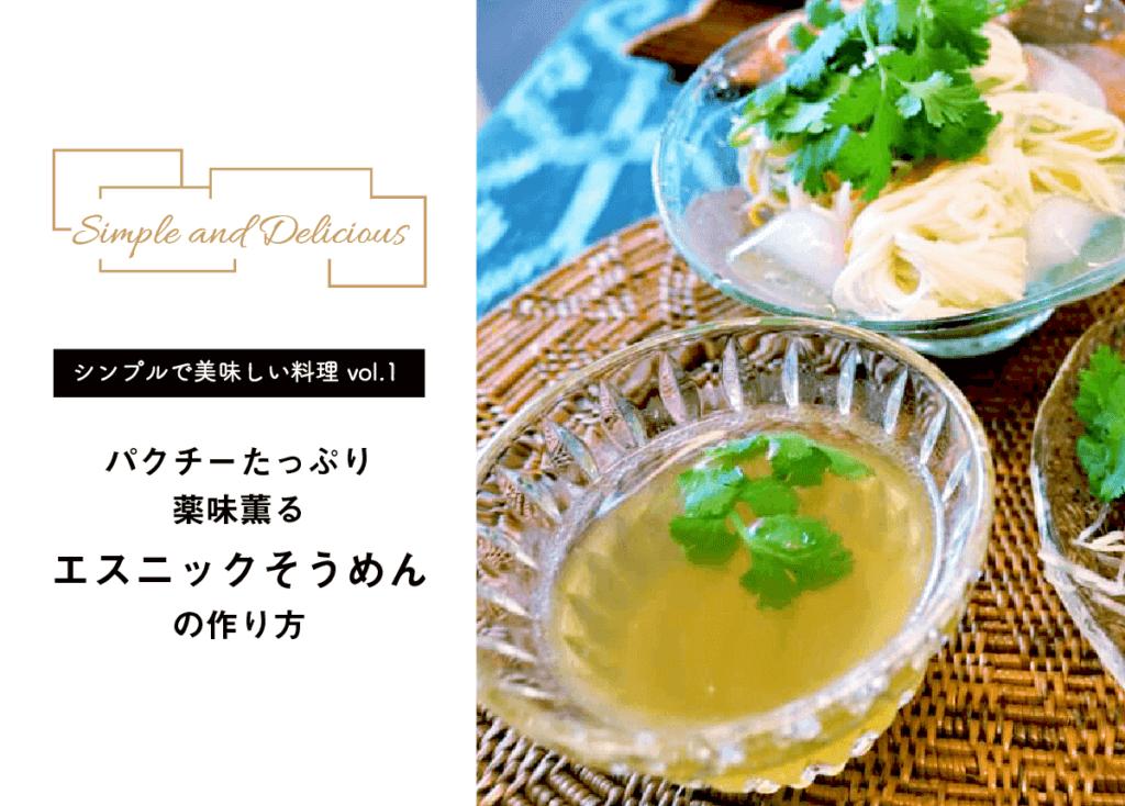 【シンプルで美味しい料理vol1】パクチーたっぷり薬味薫るエスニックそうめん