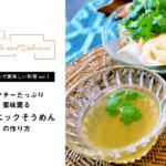 【シンプルで美味しい料理vol.1】パクチーたっぷり薬味薫るエスニックそうめん