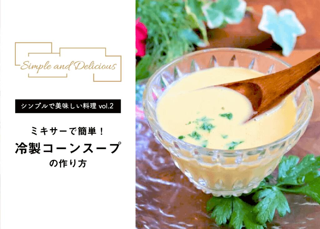 【シンプルで美味しい料理vol2】ミキサーで混ぜるだけ!冷製コーンスープ