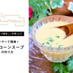 【シンプルで美味しい料理vol.2】ミキサーで混ぜるだけ!冷製コーンスープ