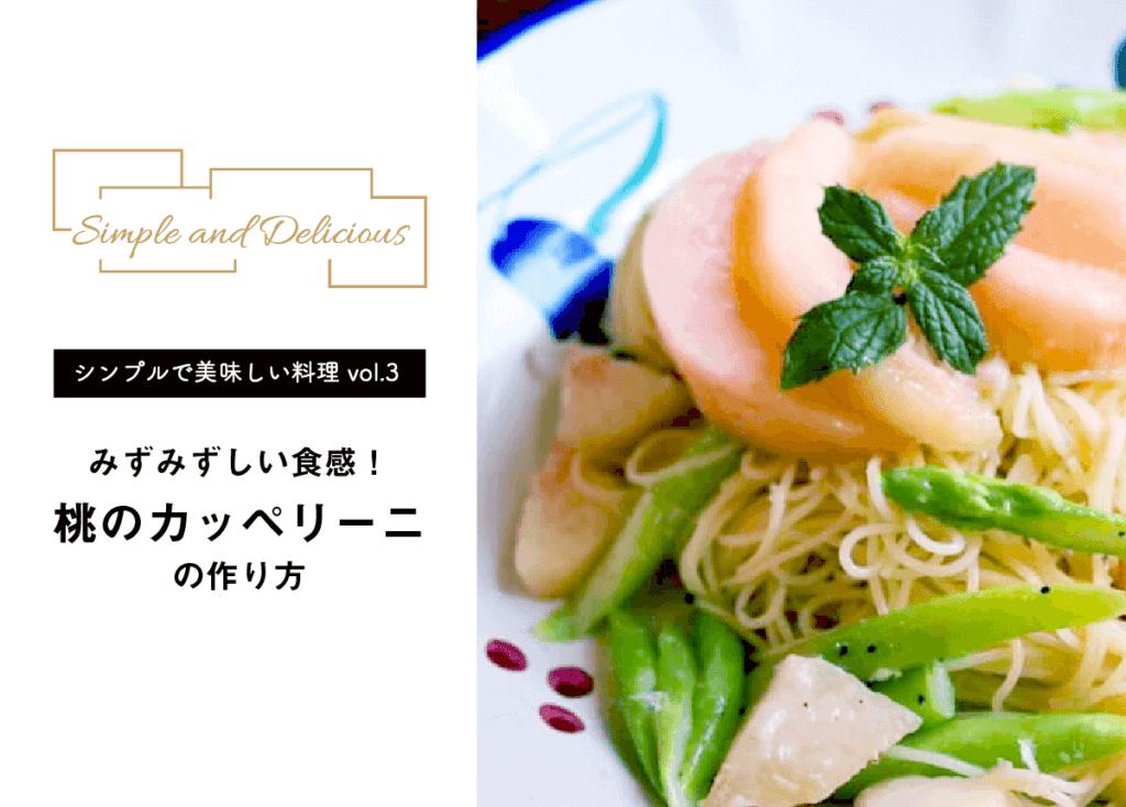 【シンプルで美味しい料理vol.3】みずみずしい食感!桃のカッペリーニ