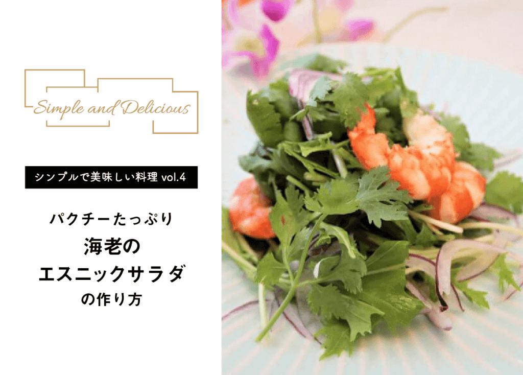 【シンプルで美味しい料理vol4】パクチーたっぷり海老のエスニックサラダ