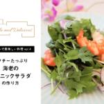 【シンプルで美味しい料理vol.4】パクチーたっぷり海老のエスニックサラダ