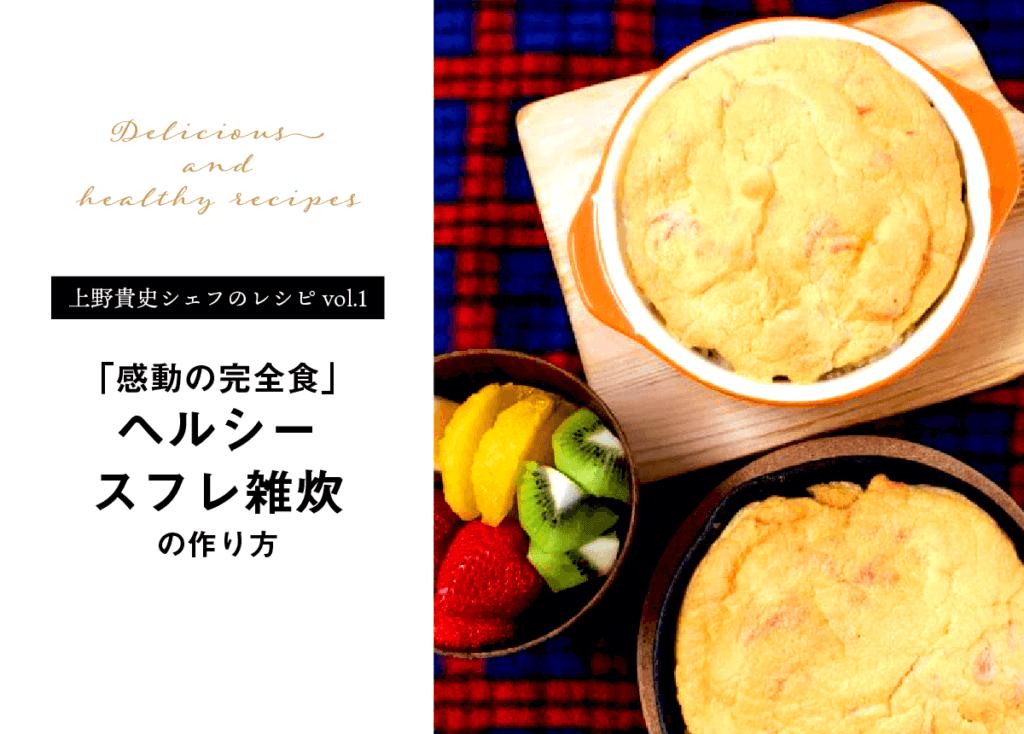 【上野貴史シェフのレシピvol.1】「感動の完全食」ヘルシースフレ雑炊の作り方