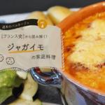 【週末のパルタージュVol4】 フランス史から読み解く!ジャガイモの家庭料理