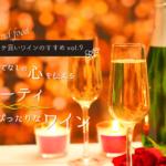 【ジャケ買いワインのすすめvol.9】おもてなしの心を伝える!パーティーにぴったりなワイン