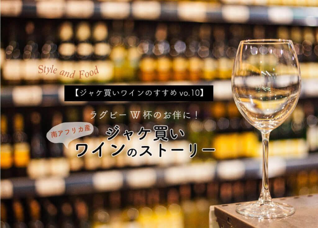 ラグビーW杯のお伴にはこれ!南アフリカ産ジャケ買いワインのストーリー