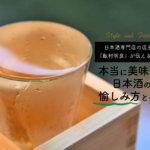 日本酒専門店の店主「飯村明良」が伝える!本当に美味しい日本酒の愉しみ方とは?