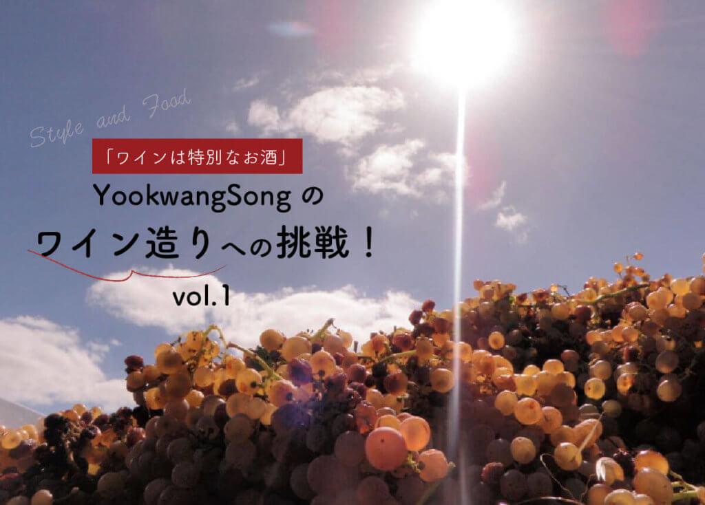 「ワインは特別なお酒」YookwangSongのワイン造りへの挑戦!vol.1