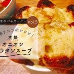 【週末のパルタージュVol5】本場リヨンのレシピ!本格オニオングラタンスープ