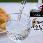 無添加食品プロデューサー「井上嘉文」が提案する【神秘の水・月のしずく】のある暮らし