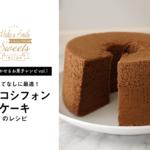 【笑顔を咲かせるお菓子レシピvol1】おもてなしに最適!チョコシフォンケーキ