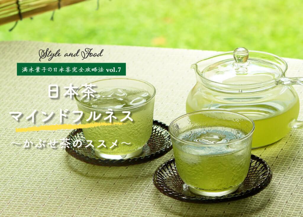 【満木葉子の日本茶完全攻略法vol.7】日本茶マインドフルネス~かぶせ茶のススメ~