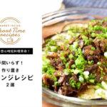 【和田千奈の時短料理革命】手間いらず!作り置きアレンジレシピ2選