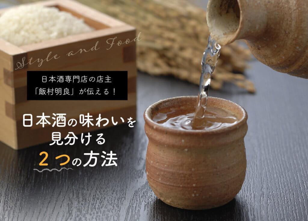 日本酒専門店の店主「飯村明良」が伝える!日本酒の味わいを見分ける2つの方法