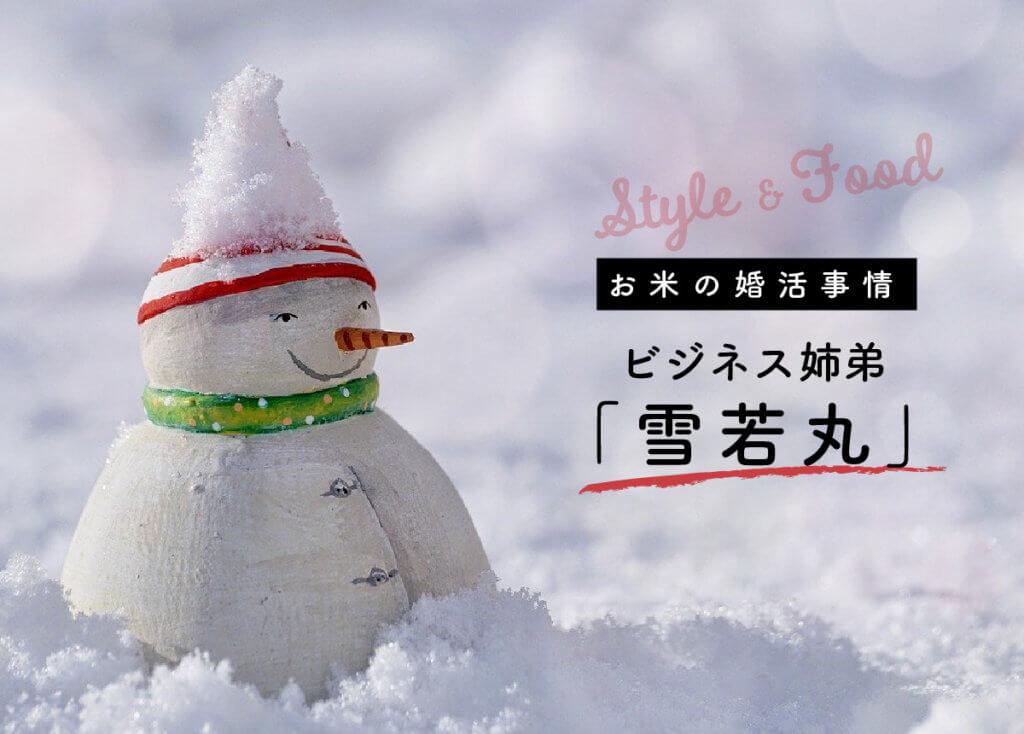 【お米の婚活事情】ビジネス姉弟「雪若丸」